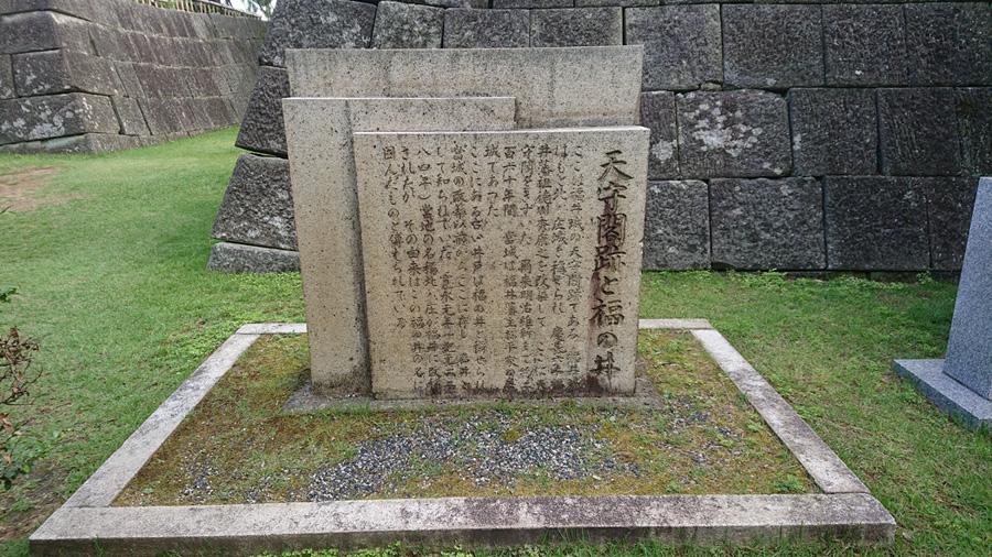 福井城天守石碑