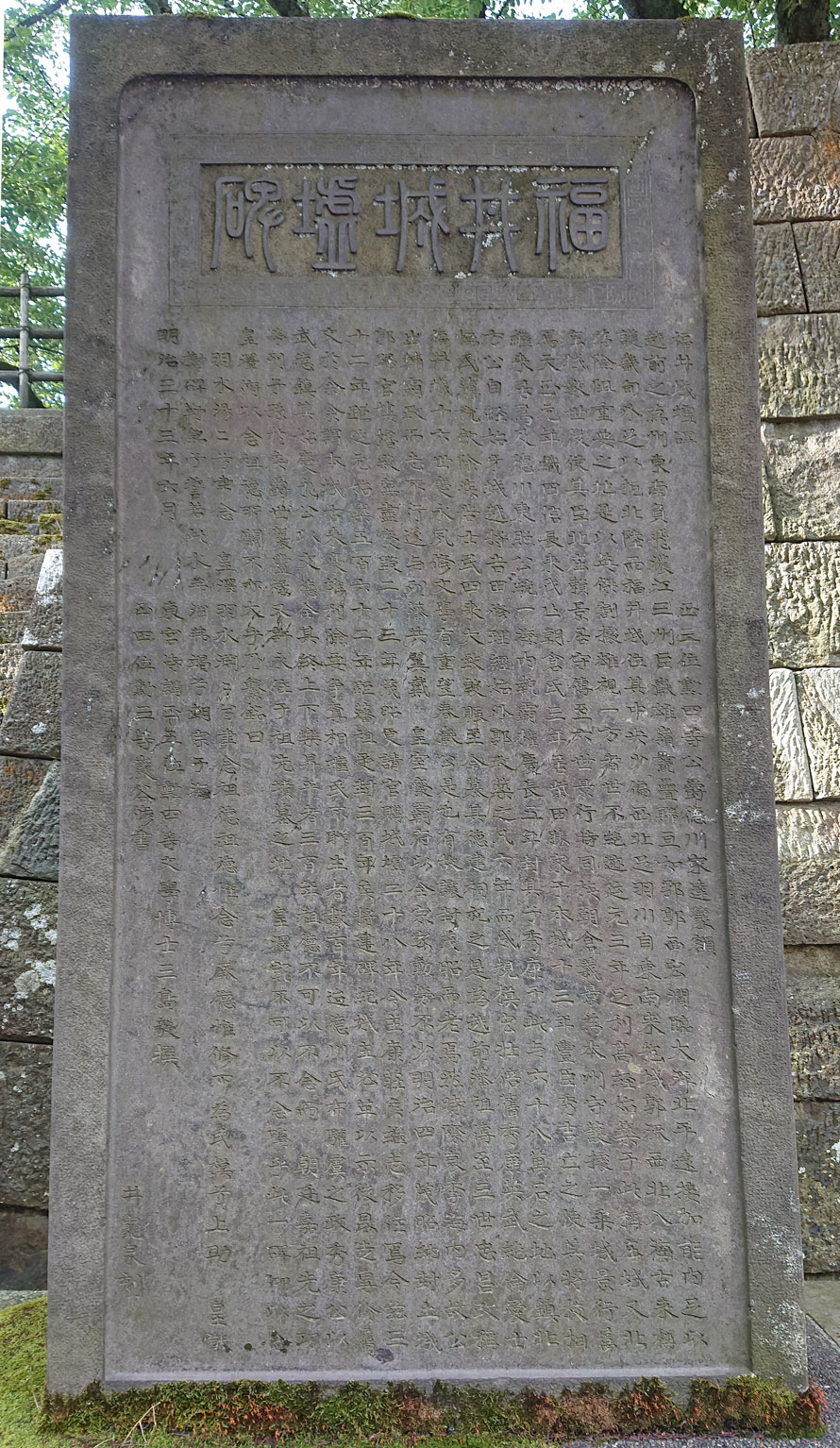福井城墟碑