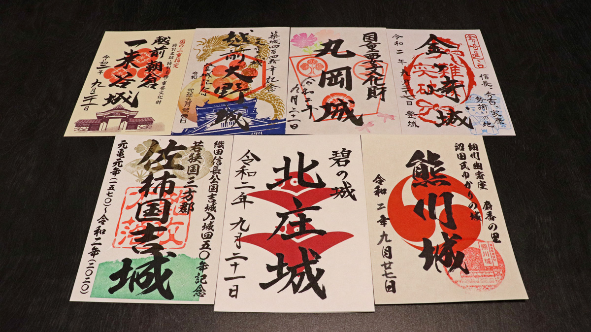 福井県の御城印