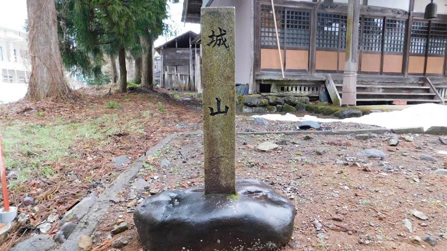朝倉景鏡墓地 城山
