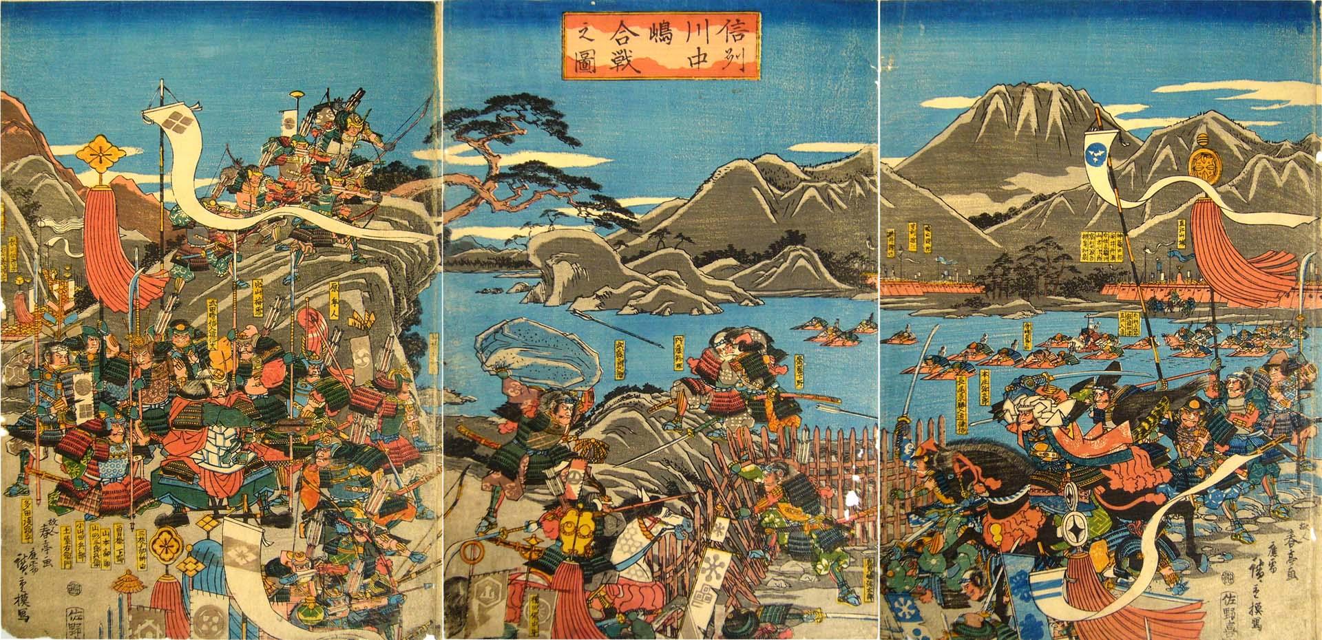 『信州川中嶋合戦之図』勝川春亭画 応需広重模写