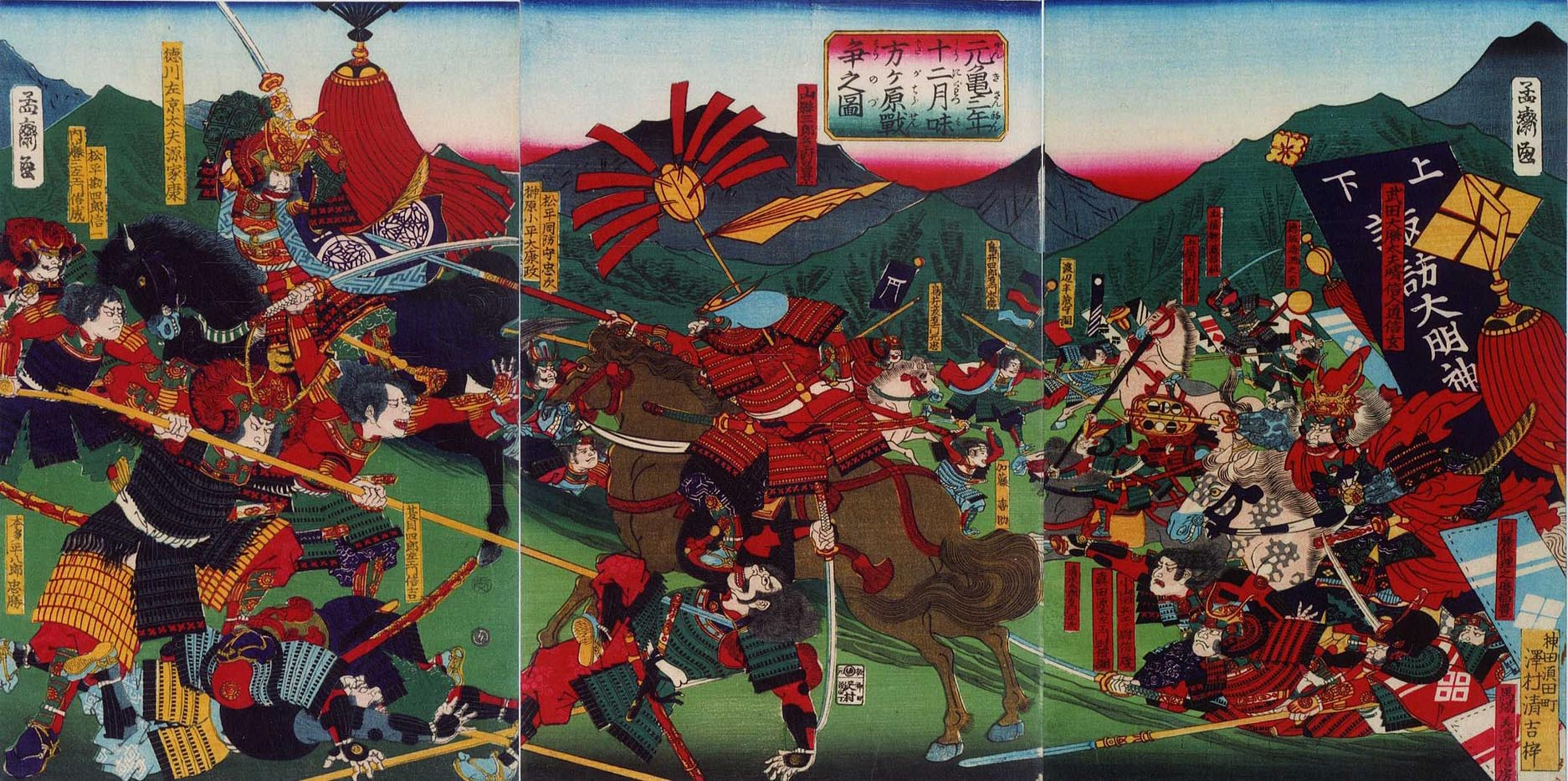 『元亀三年十二月味方ヶ原戰争之圖』 歌川芳虎画