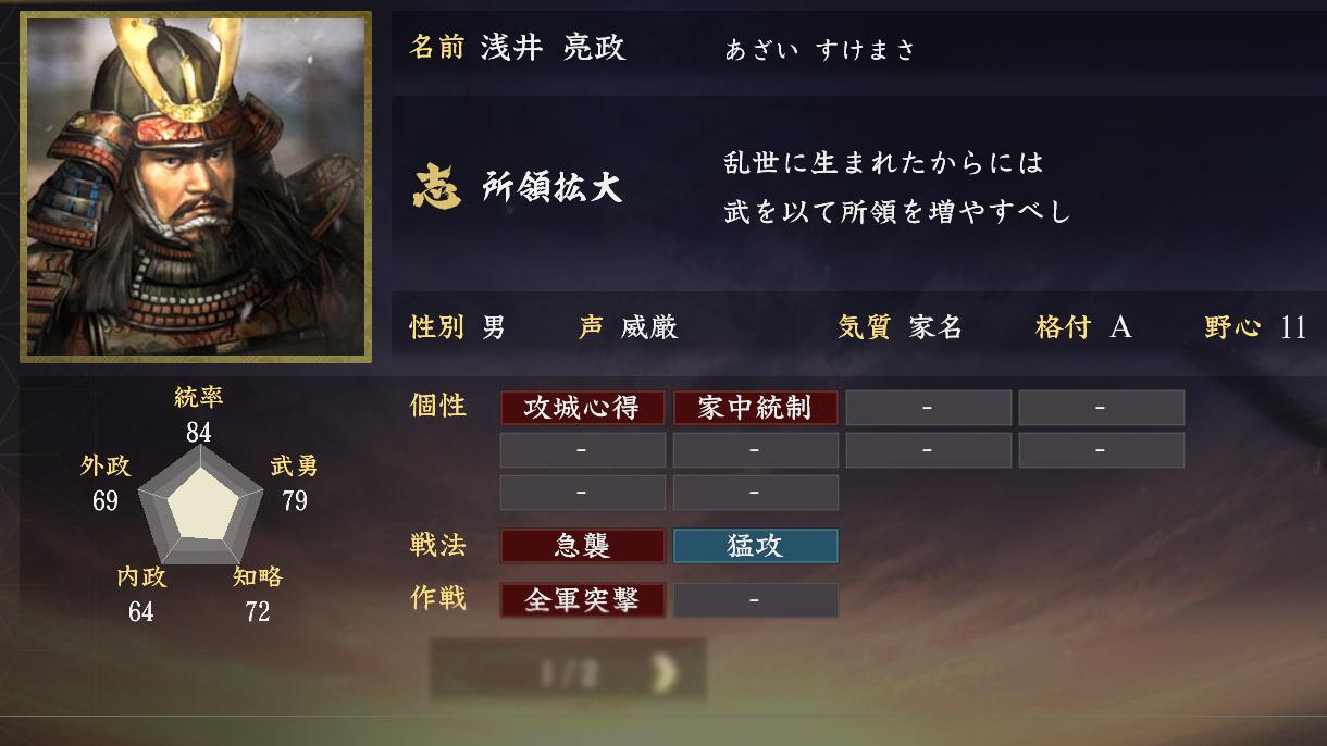 浅井亮政能力【信長の野望大志】