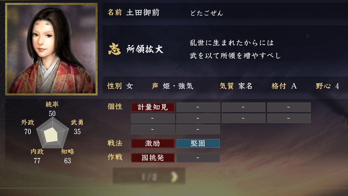 土田御前能力【信長の野望大志】