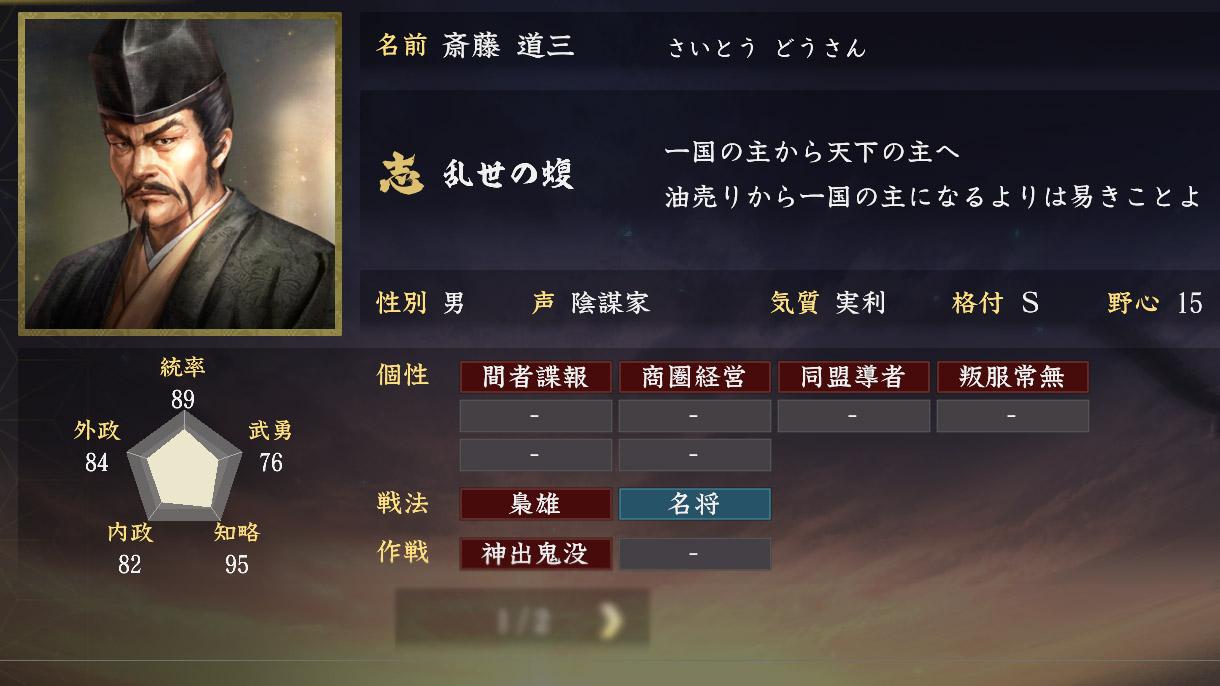 斎藤道三能力【信長の野望大志】