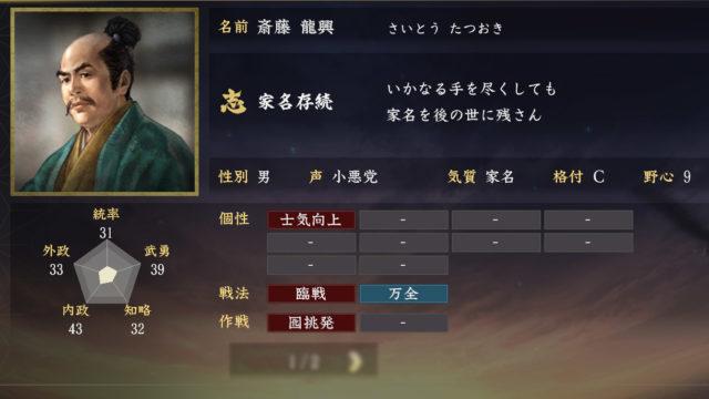 斎藤龍興能力【信長の野望大志】