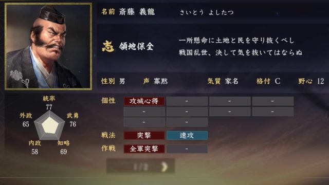 斎藤義龍能力【信長の野望大志】