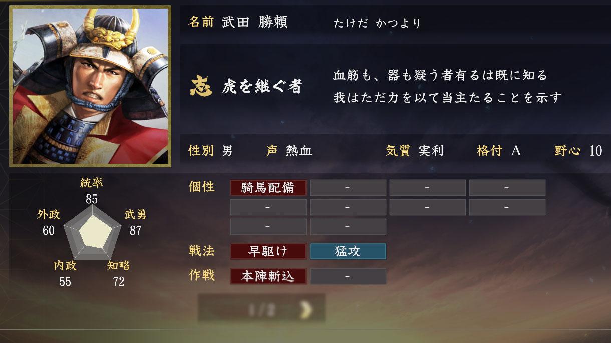 武田勝頼能力【信長の野望大志】