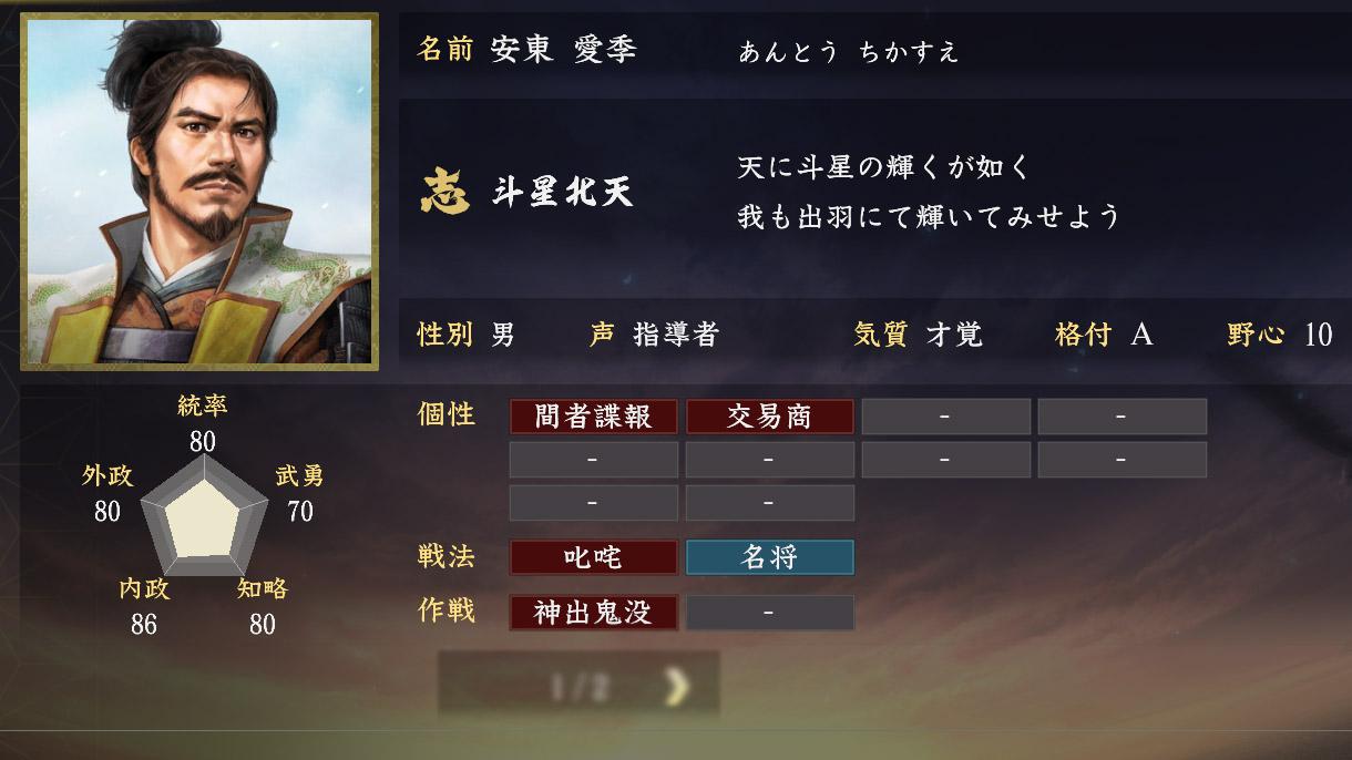 安東愛季能力【信長の野望大志】