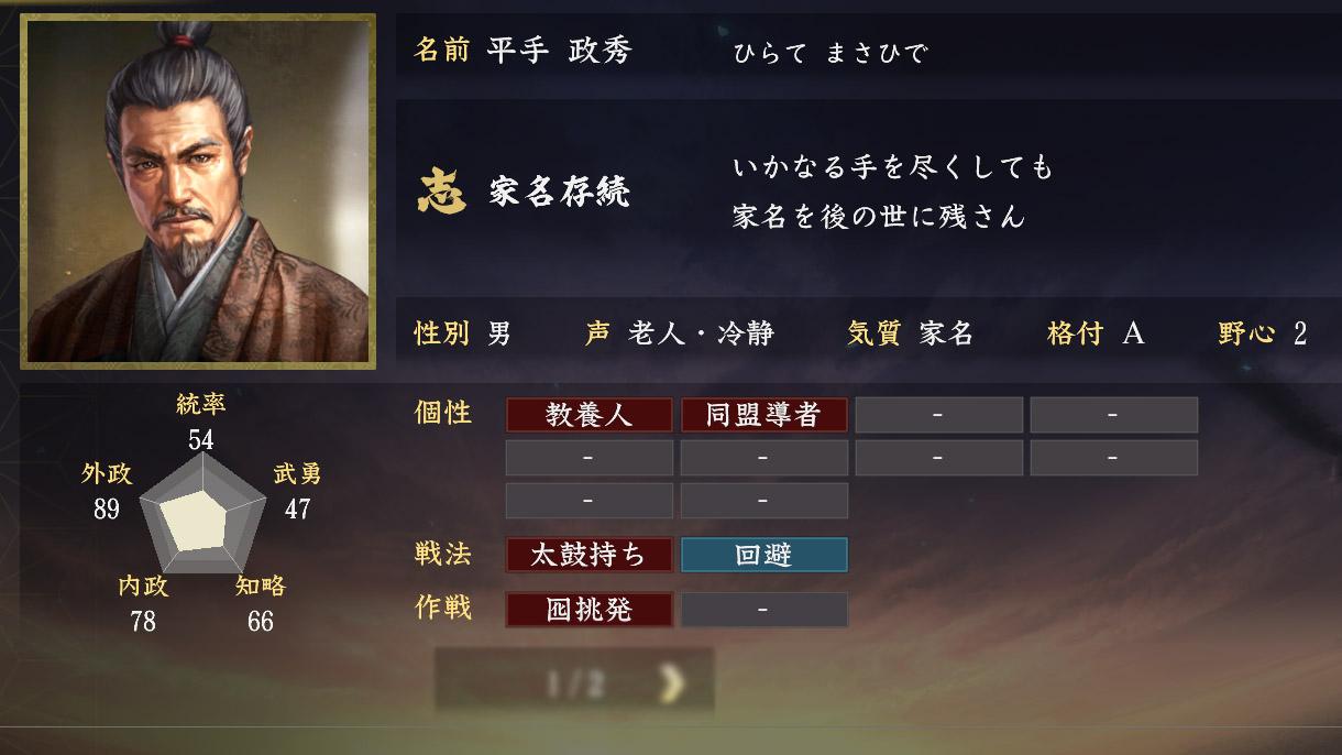平手政秀能力【信長の野望大志】