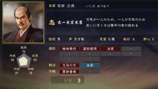 石田三成能力【信長の野望大志】