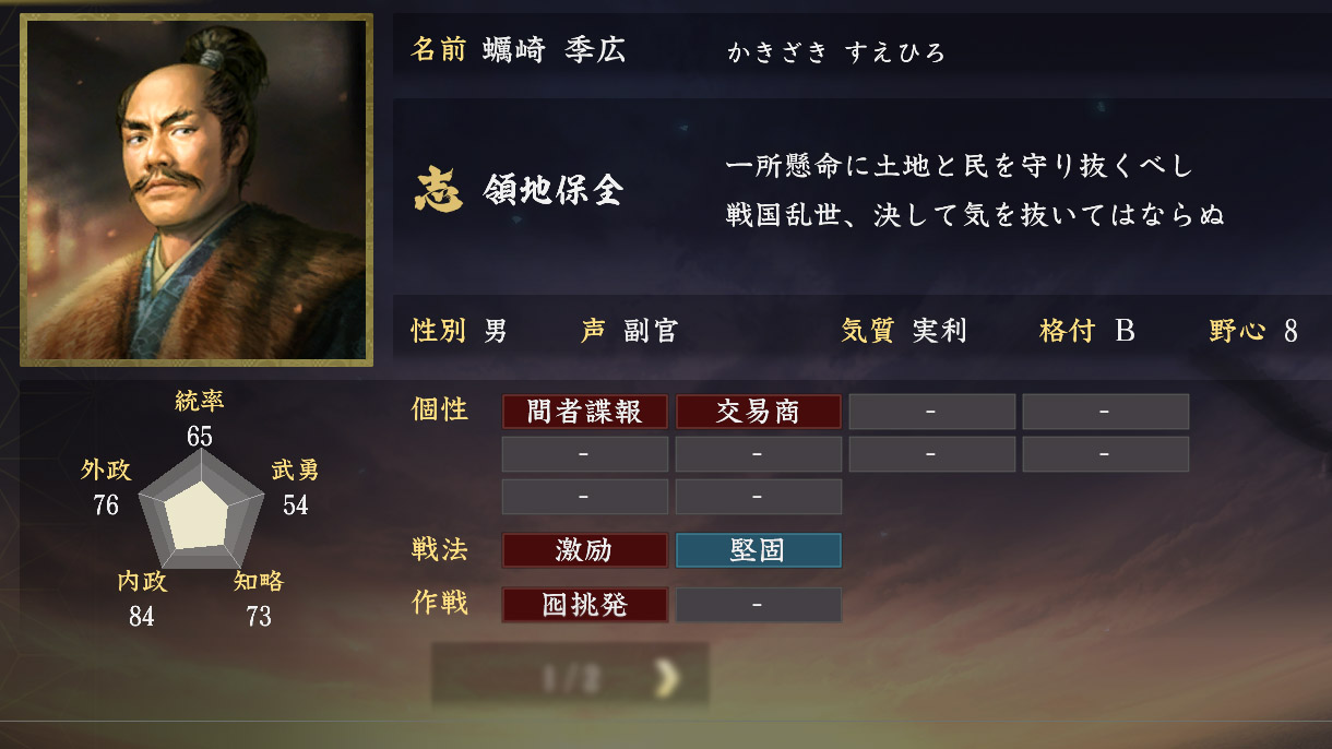 蠣崎季広能力【信長の野望大志】