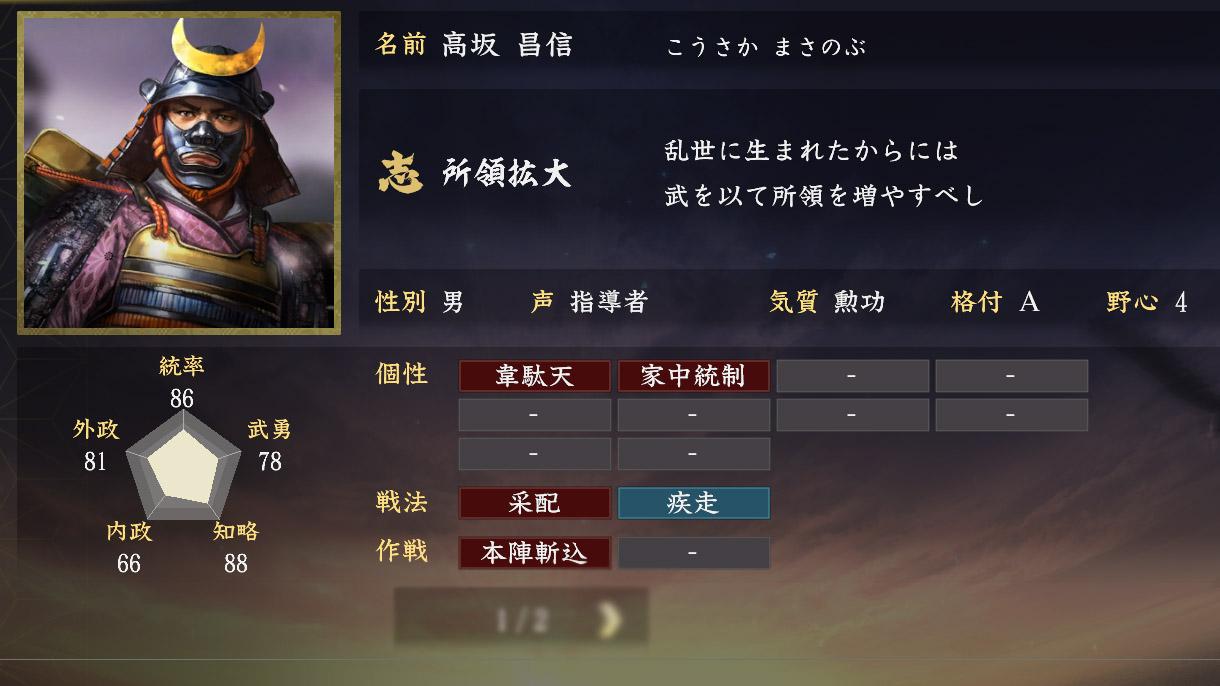 高坂昌信能力【信長の野望大志】