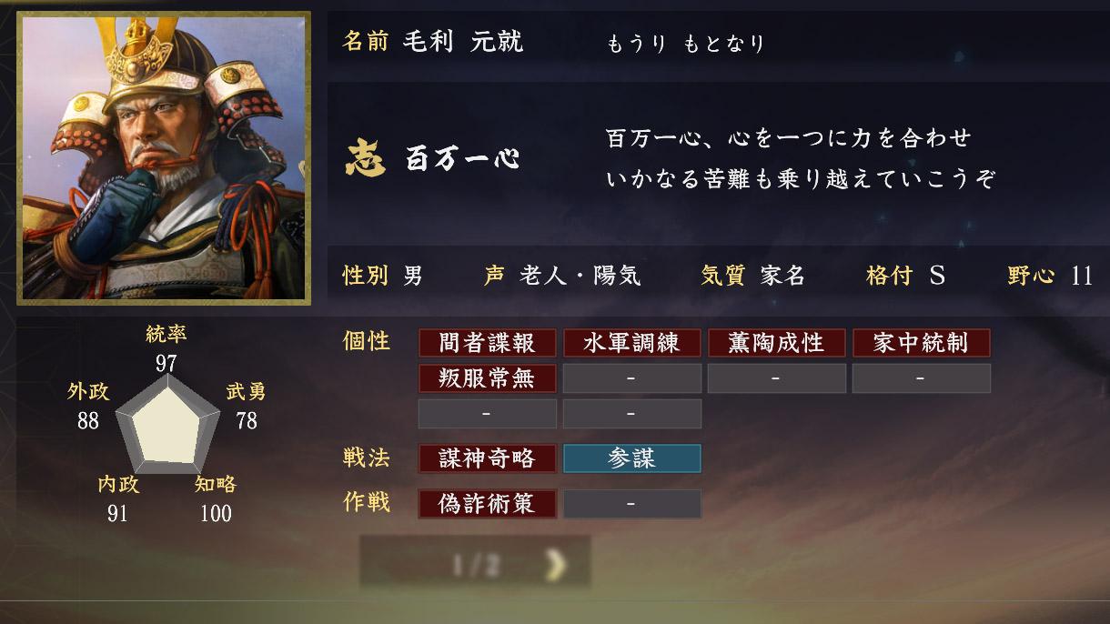 毛利元就能力【信長の野望大志】