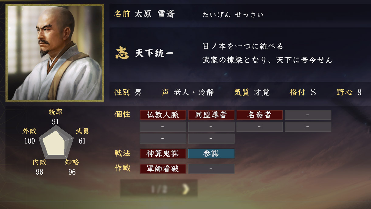 太原雪斎能力【信長の野望大志】