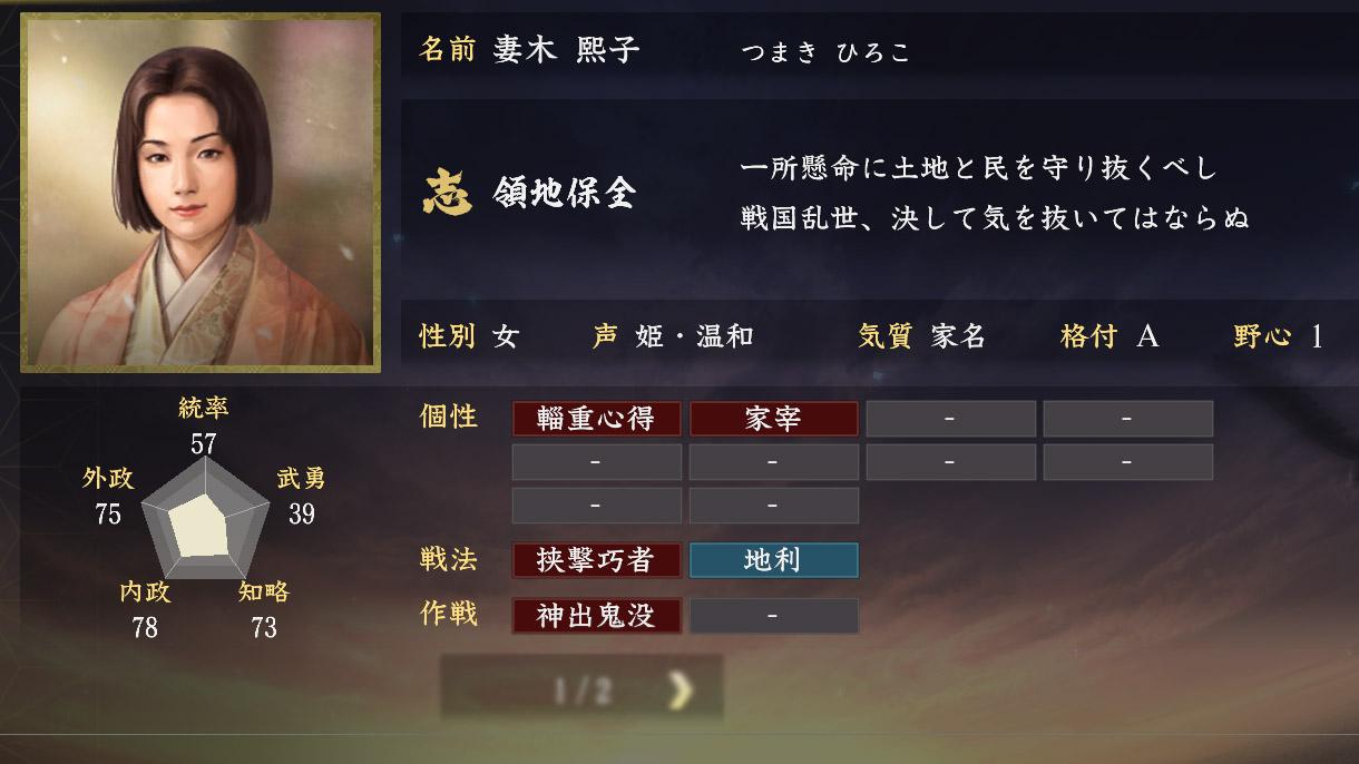 妻木煕子能力【信長の野望大志】