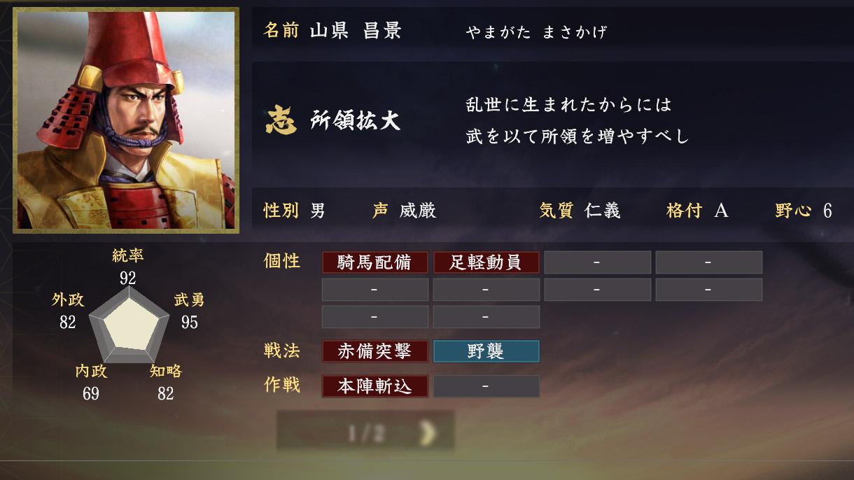山県昌景能力【信長の野望大志】