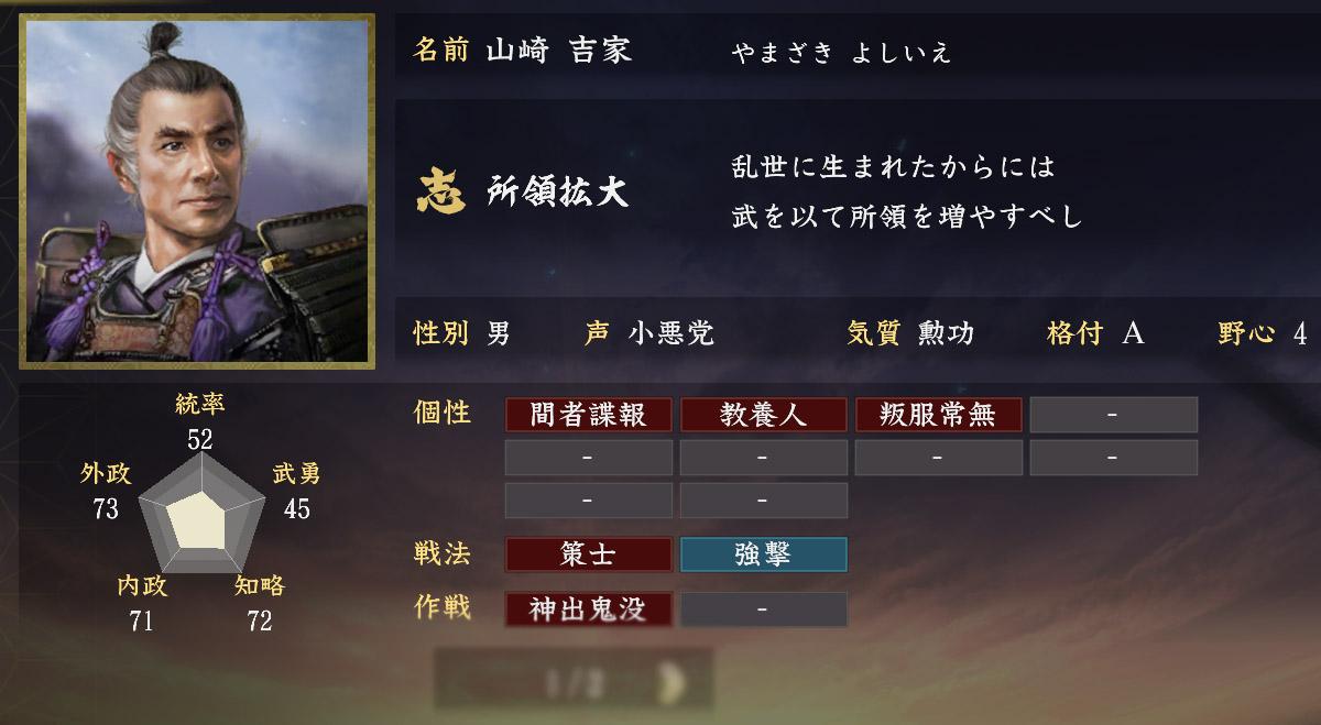 山崎吉家能力【信長の野望大志】