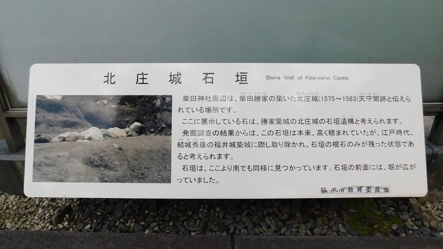 柴田北ノ庄城石垣遺構 案内板